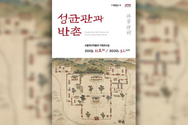 Seonggyun-gwan und Ban-chon