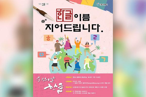 Koreanische Namen für Ausländer