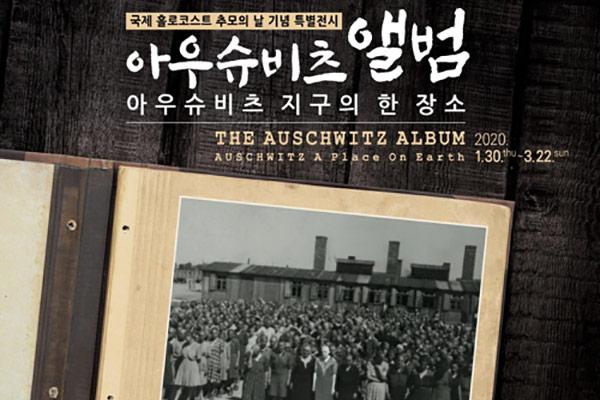 Holocaust-Ausstellung im Geschichtsmuseum Seoul