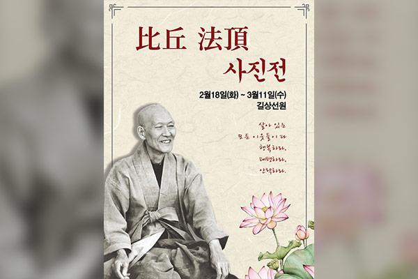 Fotoausstellung zum Gedenken an Mönch Beopjeong