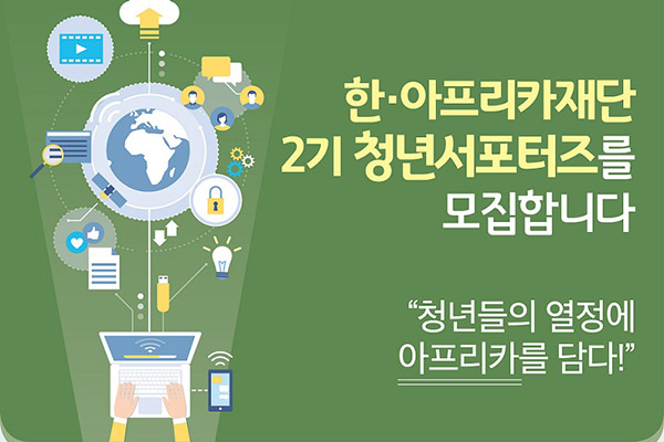 Junge Unterstützer der Korea-Afrika-Stiftung