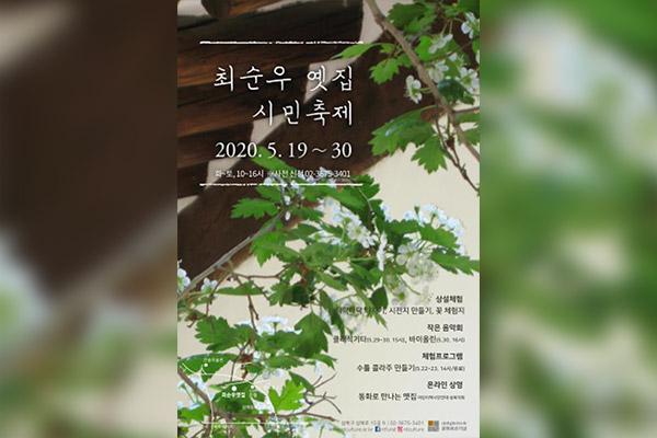 Bürgerfestival im Haus von Choi Sunu