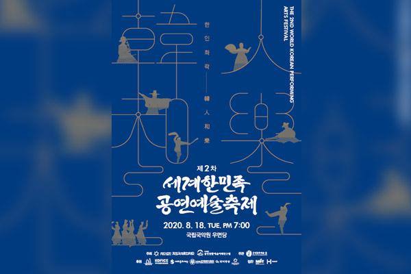 Festival traditioneller darbietender Künste, aufgeführt von Auslandskoreanern