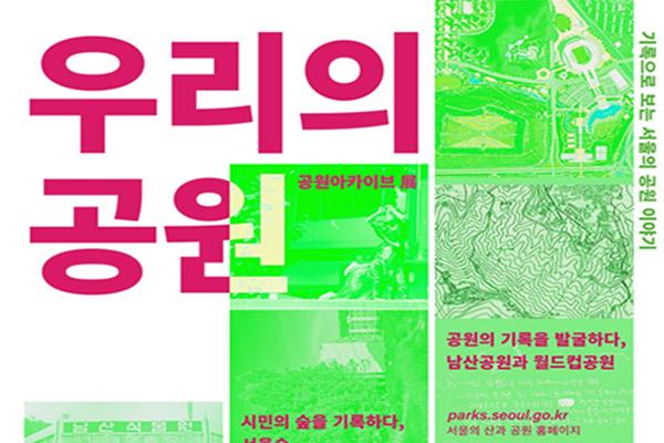 Die Parkanlagen Seouls