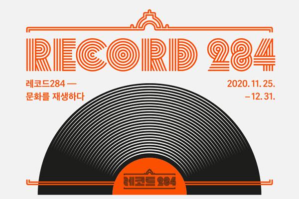 Ausstellung rund um die Schallplattenkultur