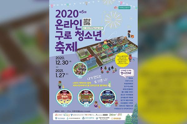 Das Guro-Jugendfestival