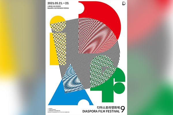 Das 9.Diaspora Filmfestival
