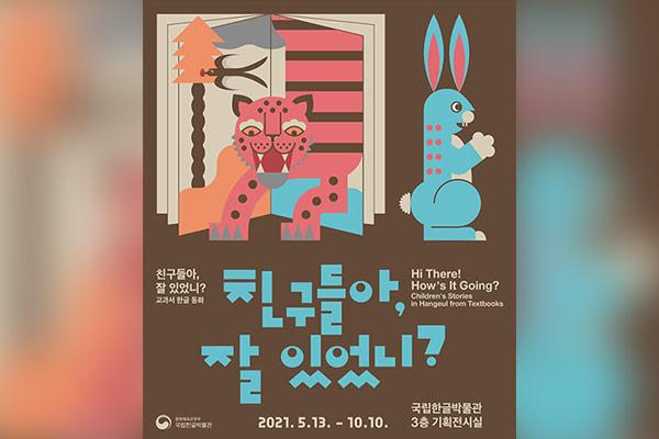 Märchenausstellung im nationalen Hangul- Museum