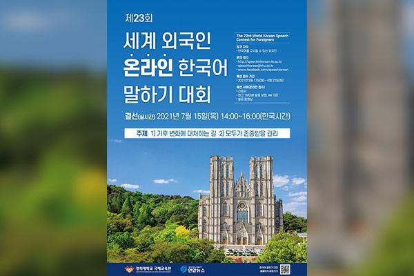 Koreanisch-Redewettbewerb für Ausländer