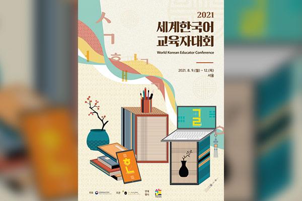 Welttreffen der Koreanischdozenten
