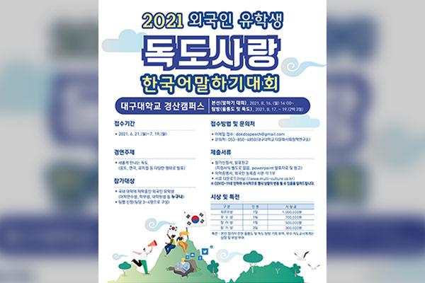 Koreanisch-Wettbewerb für ausländische Studenten zum Thema Dokdo