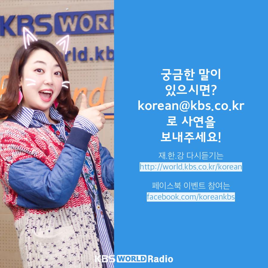 궁금한 말이있으시면?korean@kbs.co.kr로 사연을보내주세요!