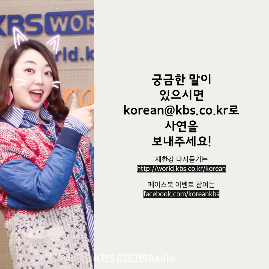 궁금한 말이 있으시면korean@kbs.co.kr로 사연을보내주세요!
