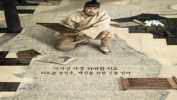 《古山子,大东舆地图》(고산자, 대동여지도)