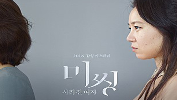 《Missing:消失的女人》(미씽: 사라진 여자)