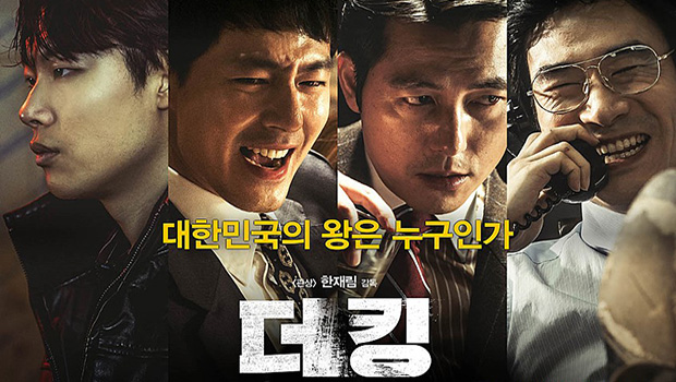 《THE KING》 (더 킹)