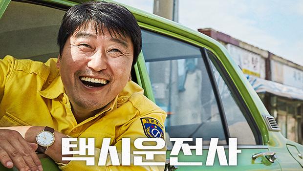 《出租车司机》(택시 운전수)