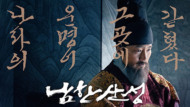 《南汉山城》 (남한산성)