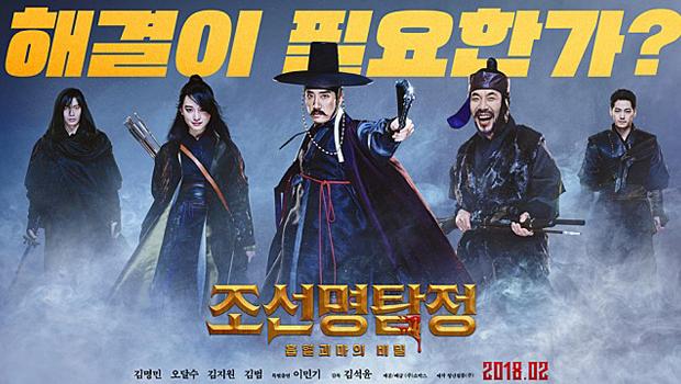 《朝鲜名侦探:吸血怪魔的秘密》 (조선명탐정: 흡혈괴마의 비밀)