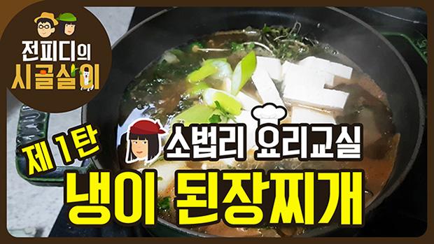 소법리 요리교실 제 1탄: 냉이 된장찌개