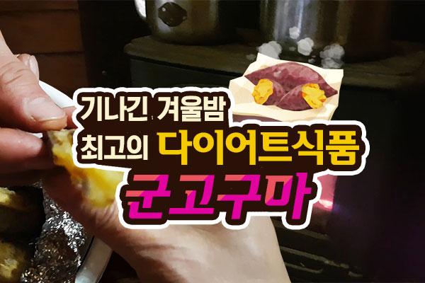 기나긴 겨울밤 최고의 다이어트식품, 군고구마