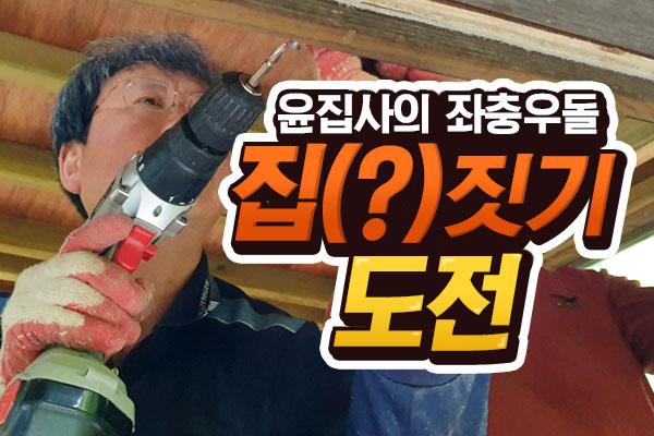 윤집사의 좌충우돌 집(?)짓기 도전