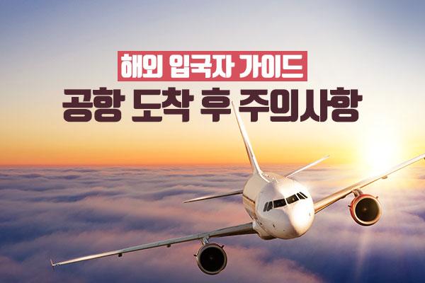 [해외 입국자 가이드] 공항 도착 후 주의사항