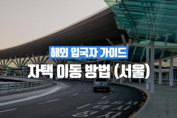 자택 이동 방법 (서울)