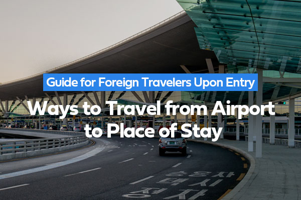 Ways to Travel from Airport to Place of Stay (Seoul)