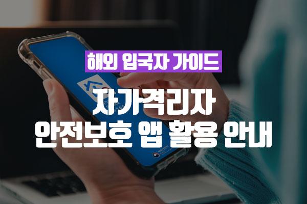 자가격리자 안전보호 앱 활용 안내