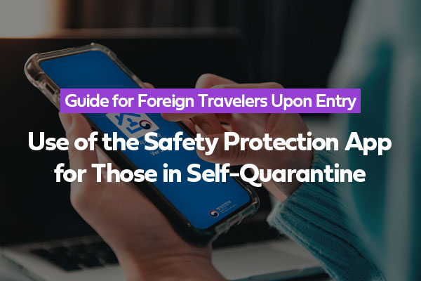 Use of the Safety Protection App for Those in Self-Quarantine