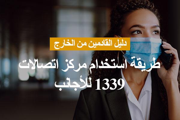 طريقة استخدام مركز اتصالات 1339 للأجانب (متوفر بخمس لغات)