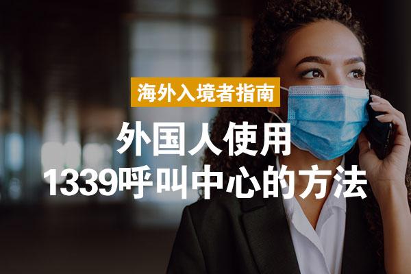 外国人使用1339呼叫中心的方法(提供4种语言服务)