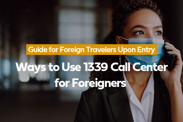 Ways to Use 1339 Call Center for Foreigners (4 Languages)