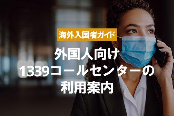 外国人向け1339コールセンターの利用案内(4か国語)