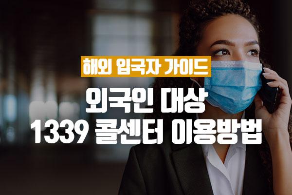 외국인 대상 1339 콜센터 이용방법 (4개국 언어)