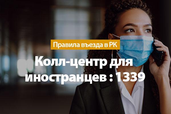 Колл-центр для иностранцев: 1339 (Услуги предоставляются на четырёх языках)