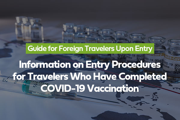 Information on Entry Procedures for Travelers Who Have Completed COVID-19 Vaccination