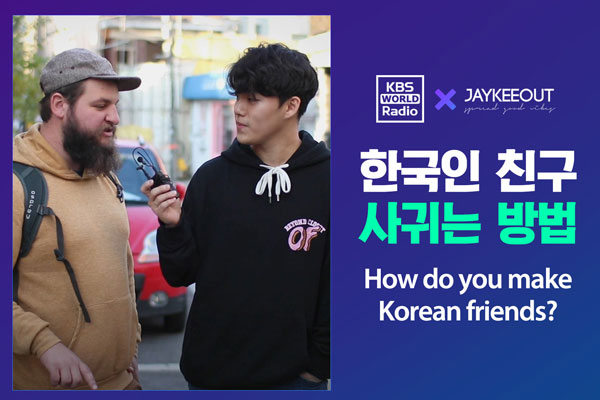 how do you make Korean friends?