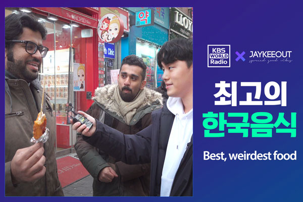 What was the best and weirdest food you tried in korea?