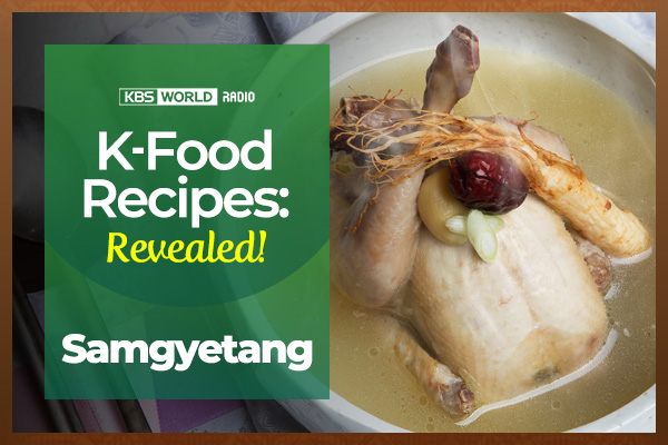 [K-Food Recipes : Revealed!] Samgyetang