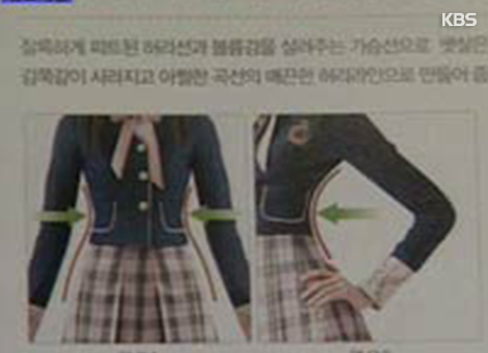 女高生の制服