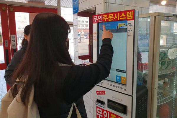 韓国の「キオスク」