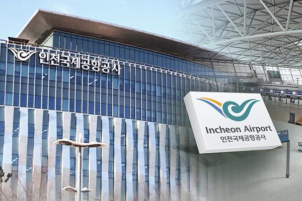 仁川国際空港の正規職転換