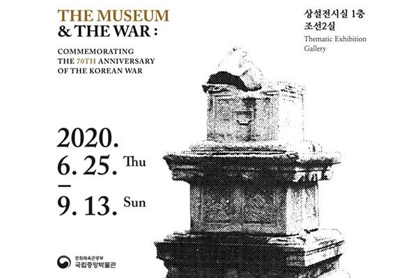 国立博物館と韓国戦争