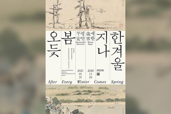 国立中央博物館『歳寒図』展
