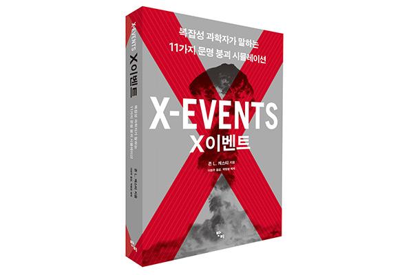 Les « X-Events »