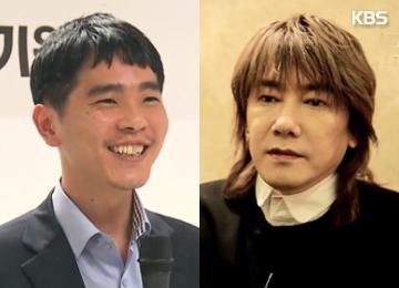 이세돌·김장훈, 독도서 '나눔 대국'