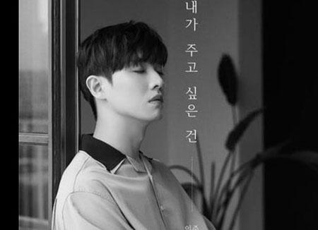 배우 이준, 입대 전 팬송 '내가 주고 싶은 건' 발표