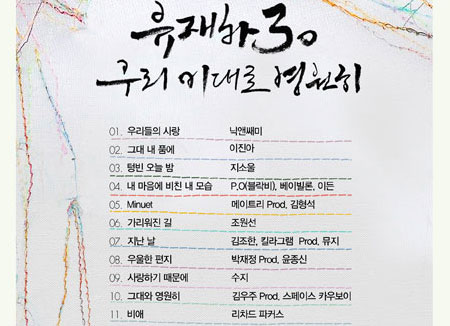 故 유재하 추모앨범 12월 발매…수지·이진아·김조한 참여